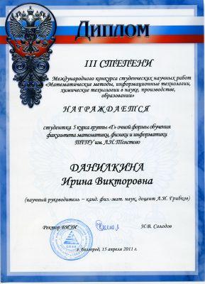 НИРС Диплом 3 степени Всероссийского конкурса студенческих научных работ по естественным наукам Математические методы информационные технологии
