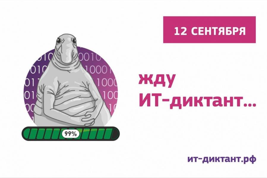Приглашаем принять участие в акции «ИТ- диктант»